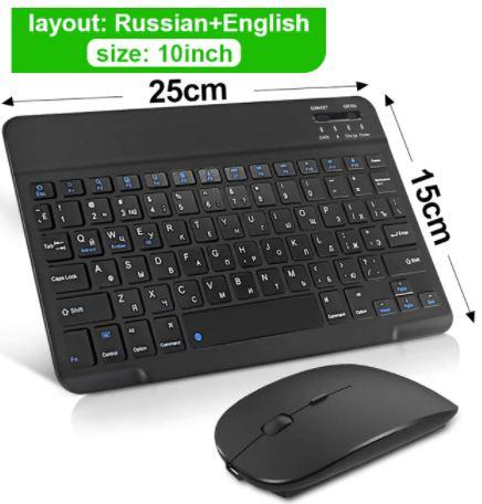 Беспроводная клавиатура и мышь Bluetooth с русской для ipad, телефона планшета, ноутбука
