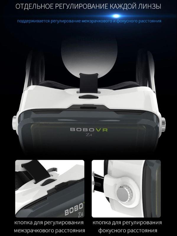 VR очки и гарнитура BOBOVR Z4 3D для телефона фильмы